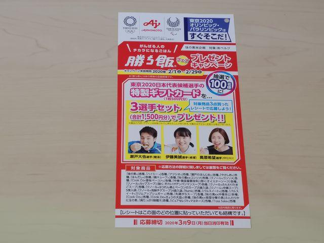 ベルク×味の素 「勝ち飯®」フェア プレゼントキャンペーン