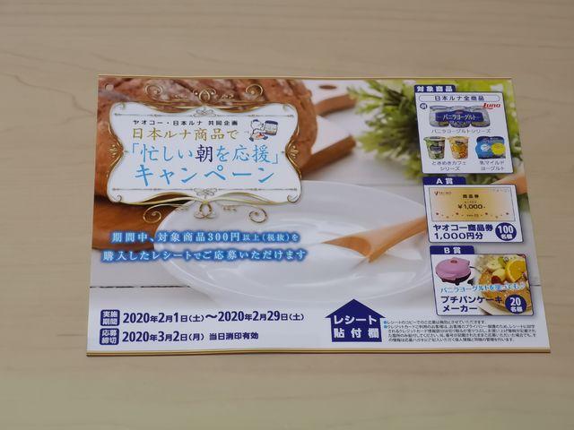 ヤオコー×日本ルナ 「忙しい朝を応援」キャンペーン