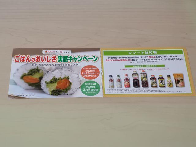 ヤオコー×ヤマサ醬油 ごはんのおいしさ実感キャンペーン 2020