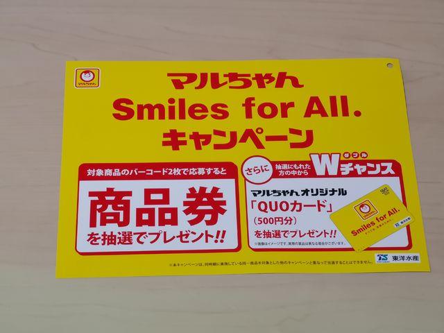 ヤオコー×東洋水産 マルちゃんキャンペー