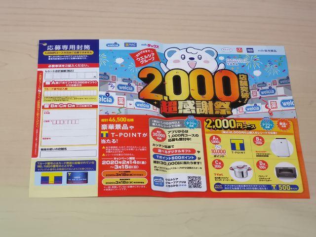 ウエルシアグループ 2000店舗突破!超感謝祭キャンペーン