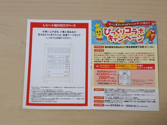 ベルク×亀田製菓・森永製菓 びっくりコラボキャンペーン