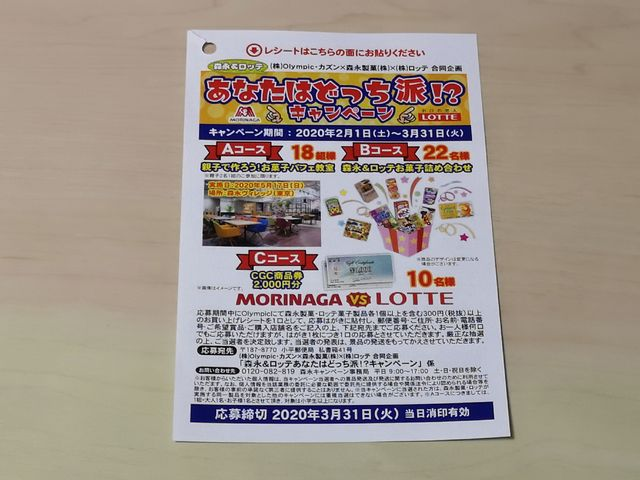 Olympic・カズン×森永製菓・ロッテ あなたはどっち派!?キャンペーン