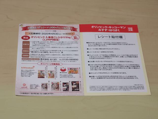 Olympic×キッコーマン・みすず・はくばく 春の彩りいなり寿司キャンペーン