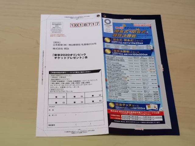 明治 東京2020オリンピック チケットプレゼント