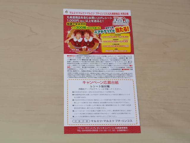 マルエツ×丸美屋 アニー チケットプレゼントキャンペーン