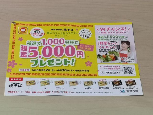 東洋水産 マルちゃん焼そば「春のバランス&バラエティ」キャンペーン