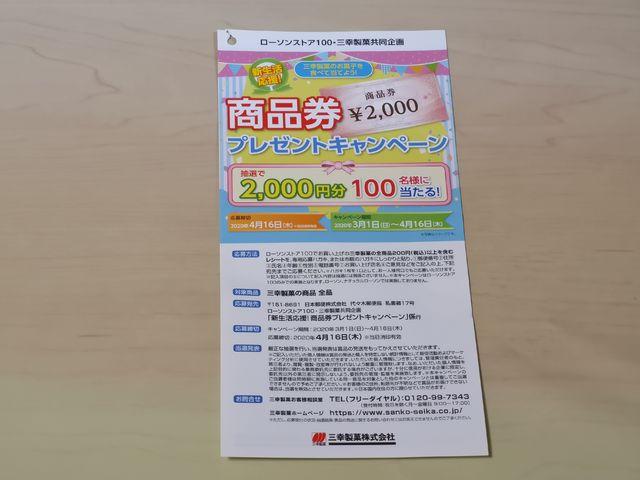 ローソンストア100×三幸製菓 新生活応援!商品券プレゼントキャンペーン