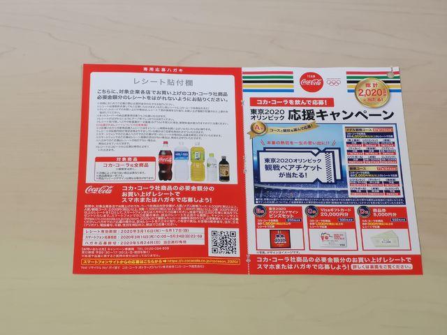 イオングループ×コカ・コーラ 東京2020オリンピック応援キャンペーン