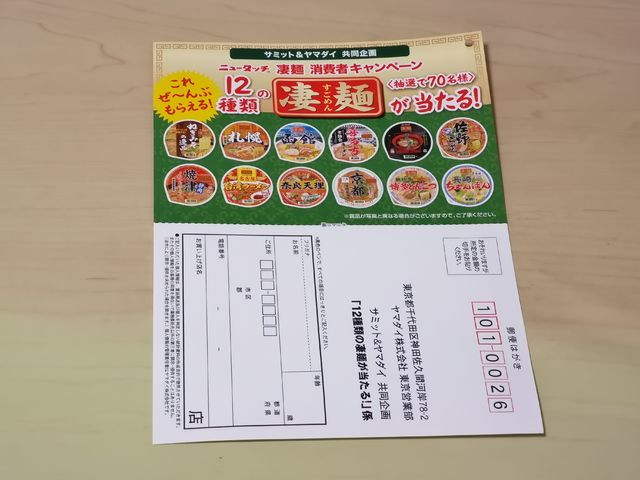 サミット×ヤマダイ 12種類の凄麺が当たる!