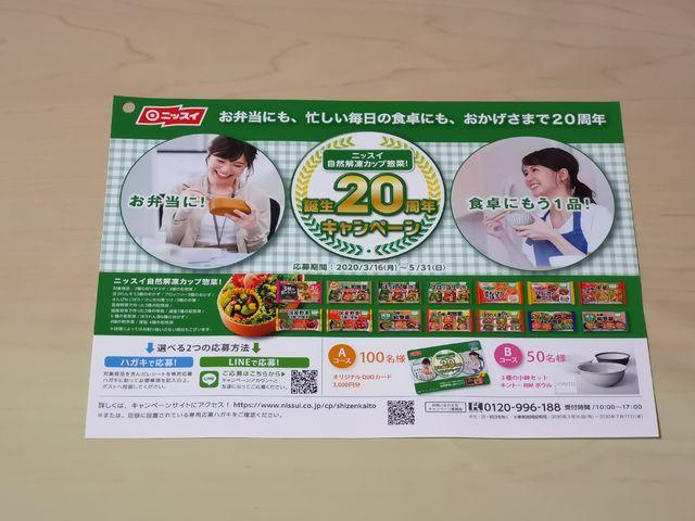 ニッスイ 自然解凍カップ惣菜 誕生20周年キャンペーン