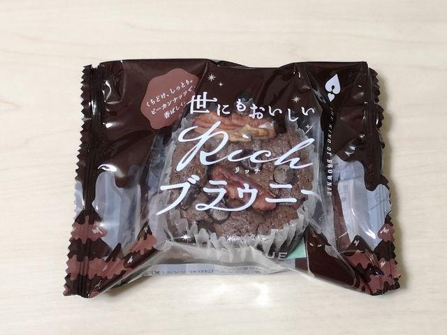 ブラウニー 世にも 美味しい チョコ