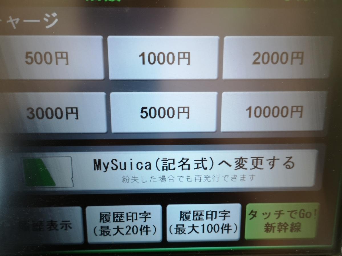 無記名suicaからMy Suica(記名式) への変更はチャージから!