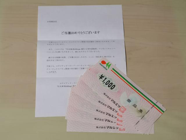 当選♪U.S.M.Holdings 誕生5周年感謝祭 プレゼントキャンペーン