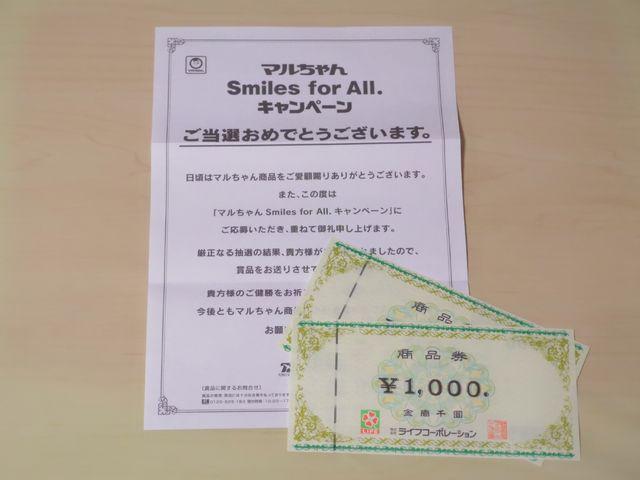 当選♪ライフ×東洋水産 マルちゃんキャンペーン