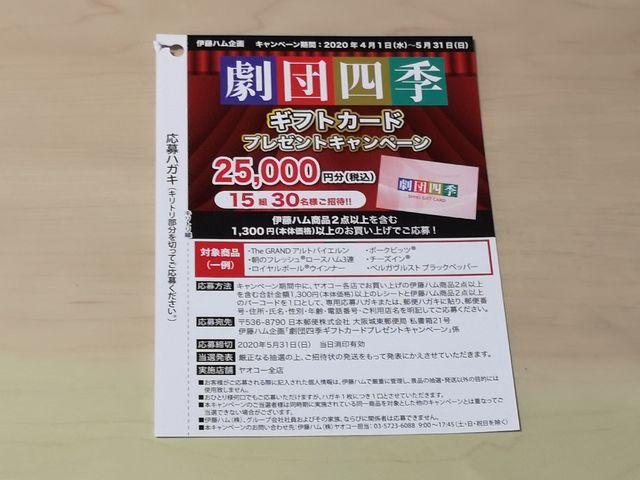 ヤオコー×伊藤ハム 劇団四季ギフトカードプレゼントキャンペーン