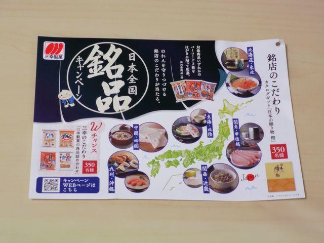 三幸製菓 日本全国 銘品キャンペーン