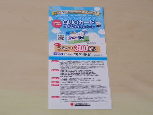 三幸製菓 QUOカードプレゼントキャンペーン