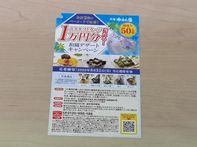 新宿中村屋 和風デザートキャンペーン