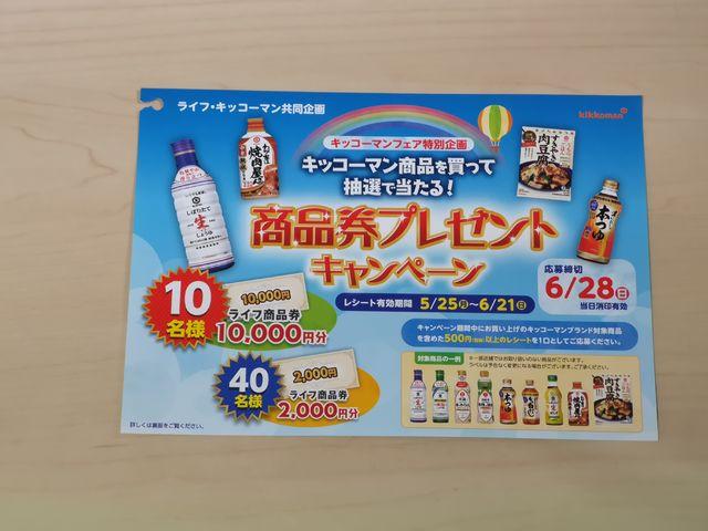 ライフ首都圏×キッコーマン 商品券プレゼントキャンペーン