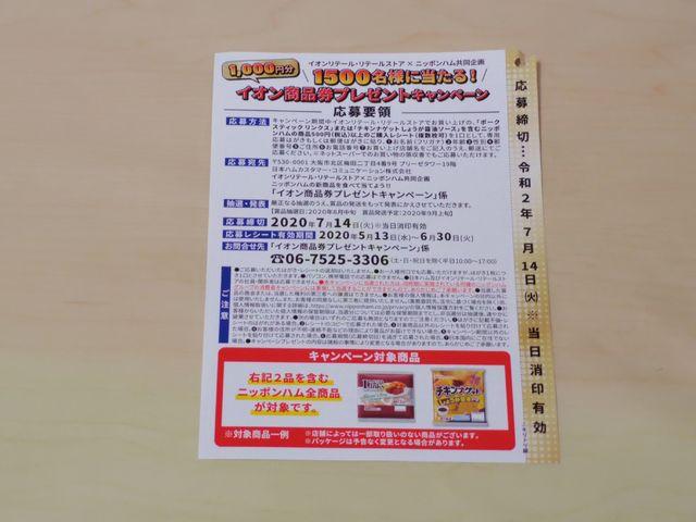 イオン×ニッポンハム イオン商品券プレゼントキャンペーン