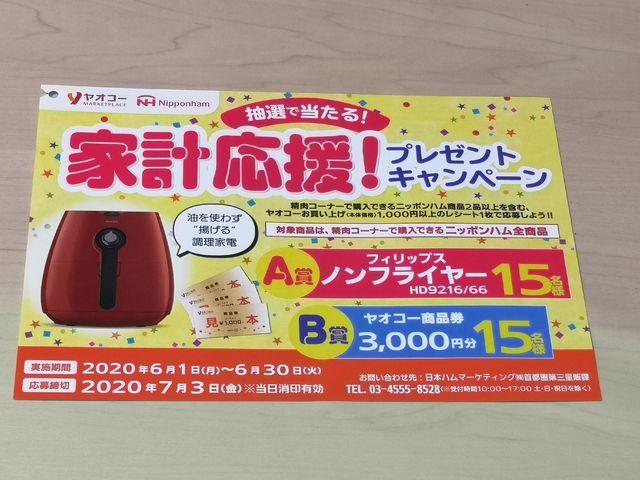 ヤオコー×ニッポンハム 家計応援!!プレゼントキャンペーン