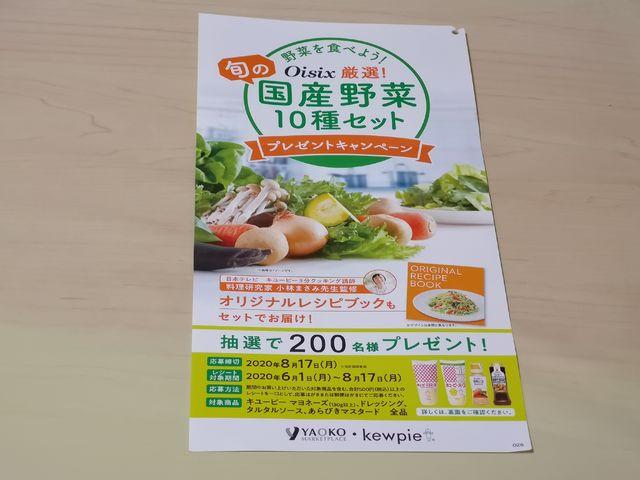 ヤオコー×キューピー 旬の国産野菜10種セットプレゼントキャンペーン