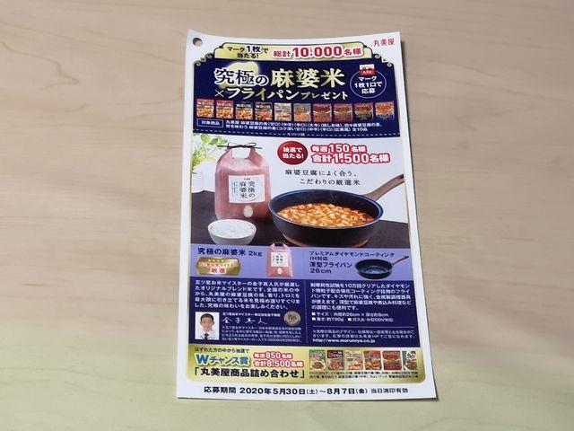 丸美屋 究極の麻婆米×フライパン プレゼント