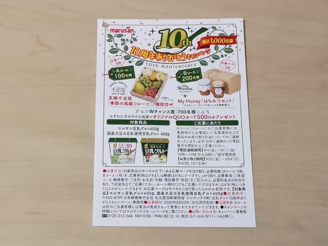 マルサンアイ 豆乳グルト10周年 ありがとうキャンペーン