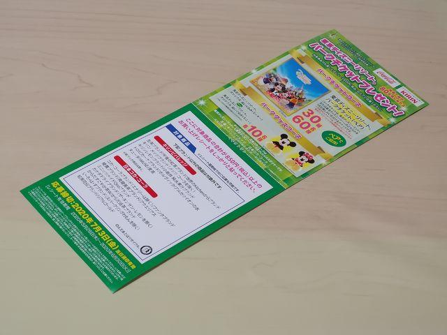 コープデリ×キリンビバレッジ&日本・コカ・コーラ ディズニーキャンペーン