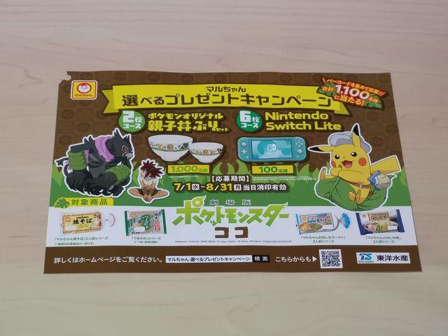 東洋水産 マルちゃん「選べるプレゼント」キャンペーン