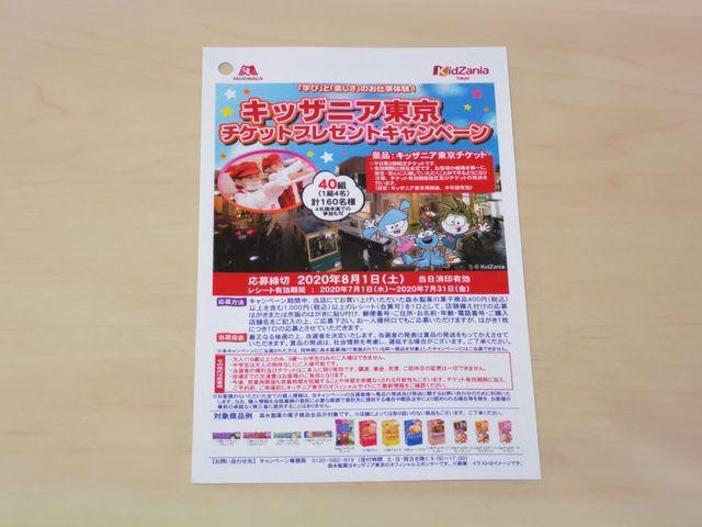 ベルク×森永製菓 キッザニア東京チケットプレゼントキャンペーン