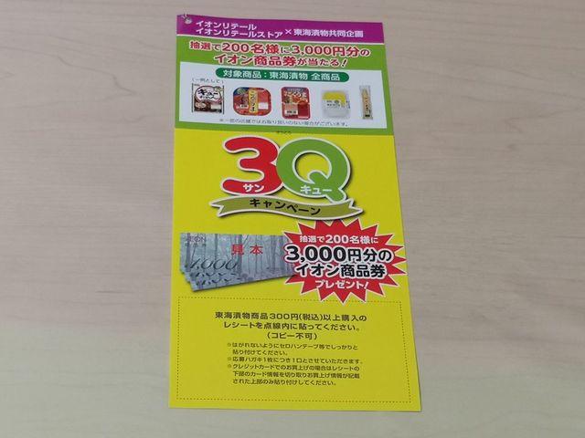 イオン×東海漬物 3(サン)Q(キュー)キャンペーン