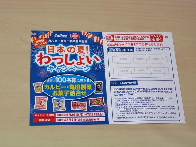 ライフ首都圏×カルビー・亀田製菓 「日本の夏!わっしょい」キャンペーン