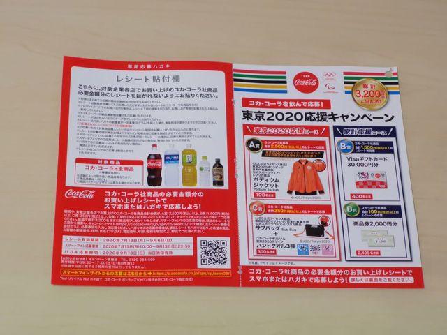 イオングループ×コカ・コーラ 東京2020応援キャンペーン