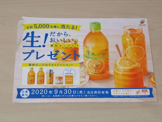 伊藤園 TEAs' TEA「生!だから、おいしい。キャンペーン」