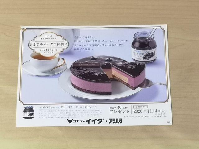 コモディイイダ×アヲハタ ホテルオークラ特製オリジナルスイーツプレゼント