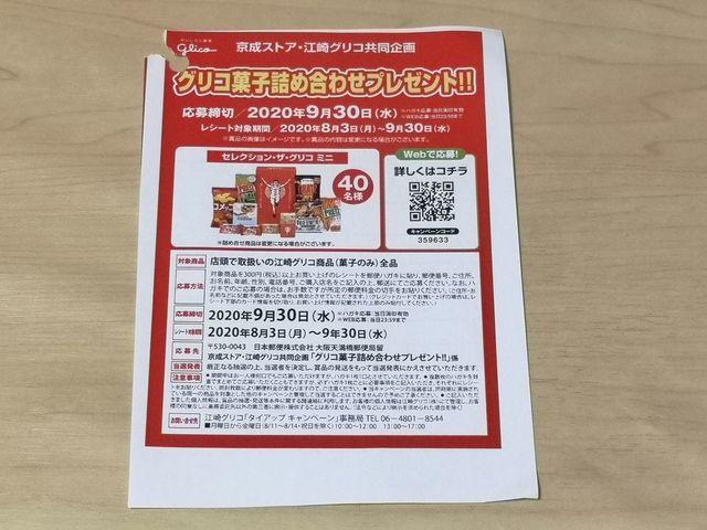 リブレ京成×江崎グリコ グリコ菓子詰め合わせプレゼントキャンペーン
