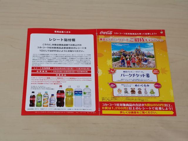 ダイエー×コカ・コーラ ディズニーキャンペーン
