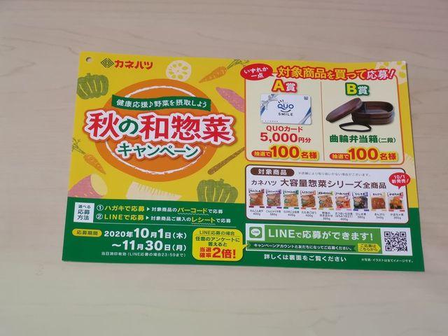 カネハツ食品 健康応援♪野菜を摂取しよう 秋の和惣菜キャンペーン