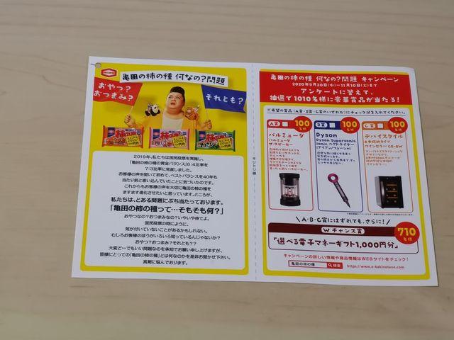 亀田製菓 「亀田の柿の種何なの?問題」キャンペーン