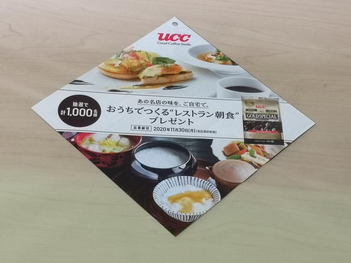 """UCC上島珈琲 おうちでつくる""""レストラン朝食""""プレゼントキャンペーン"""