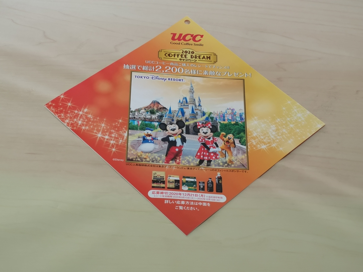 UCC上島珈琲 2020 COFFEE DREAMキャンペーン