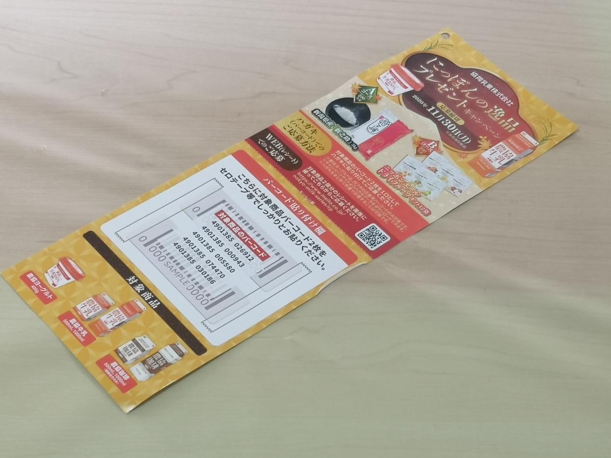 協同乳業 にっぽんの逸品プレゼントキャンペーン