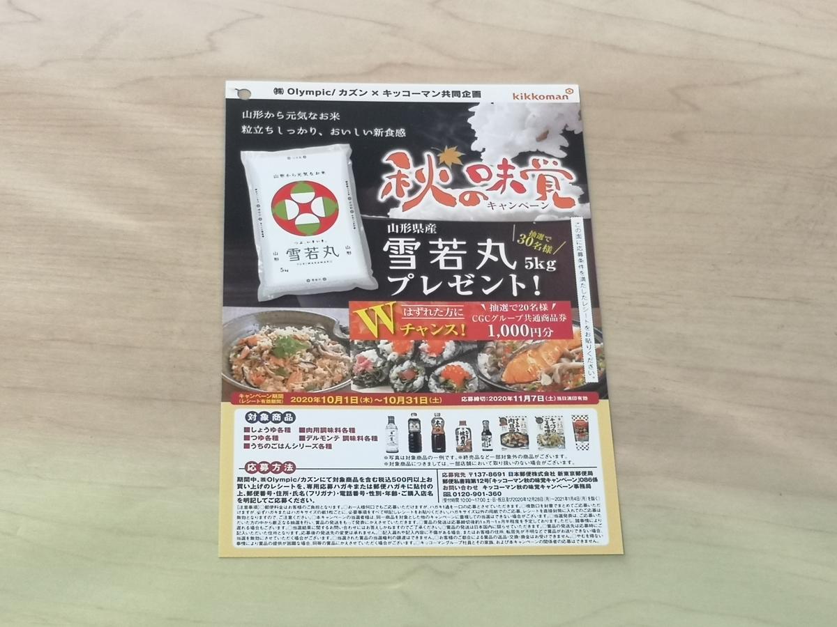 Olympic・カズン×キッコーマン 秋の味覚キャンペーン