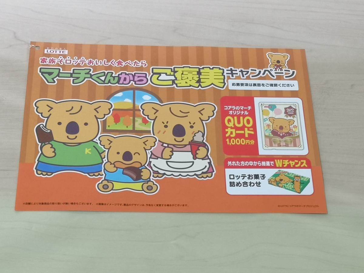 Olympic×ロッテ 家族そロッテおいしく食べたらマーチくんからご褒美キャンペーン