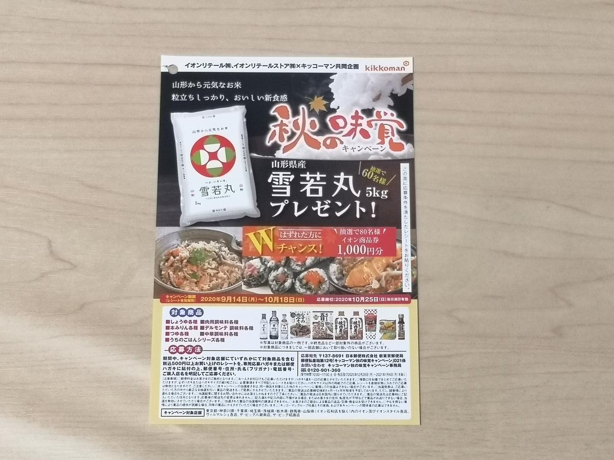 イオン×キッコーマン 秋の味覚キャンペーン