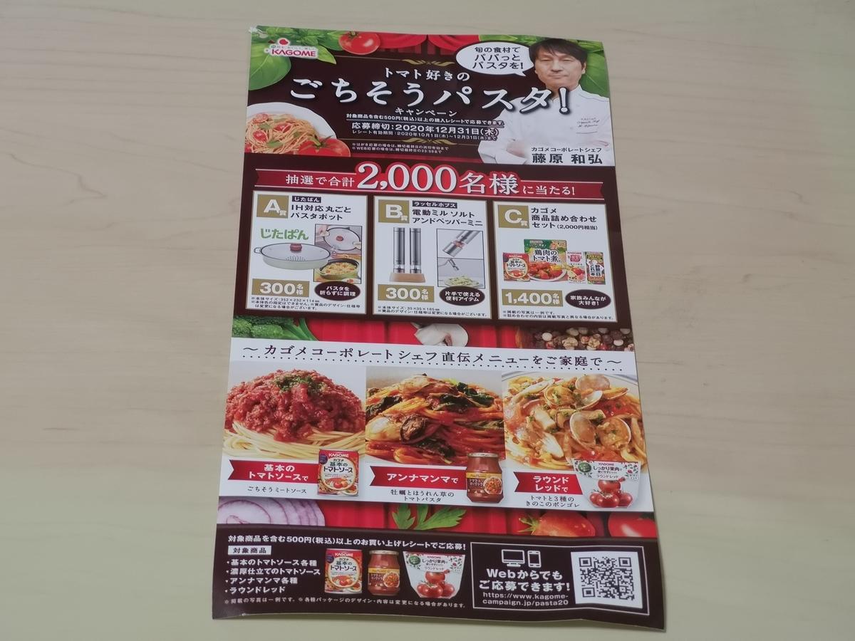 カゴメ トマト好きのごちそうパスタ!キャンペーン