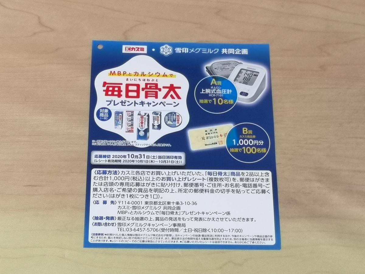 カスミ×雪印メグミルク MBP®とカルシウムで「毎日骨太」プレゼントキャンペーン