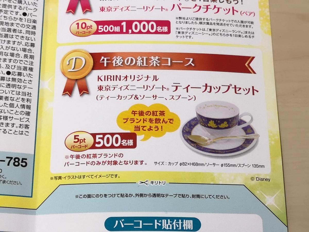 午後の紅茶コース